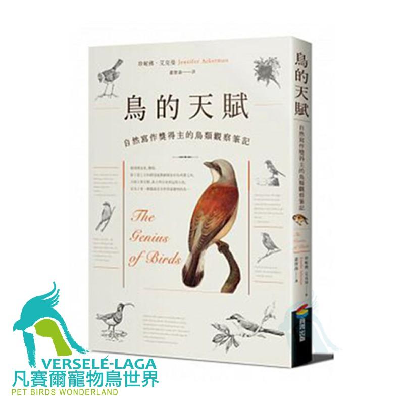 凡賽爾精選書籍-鳥的天賦