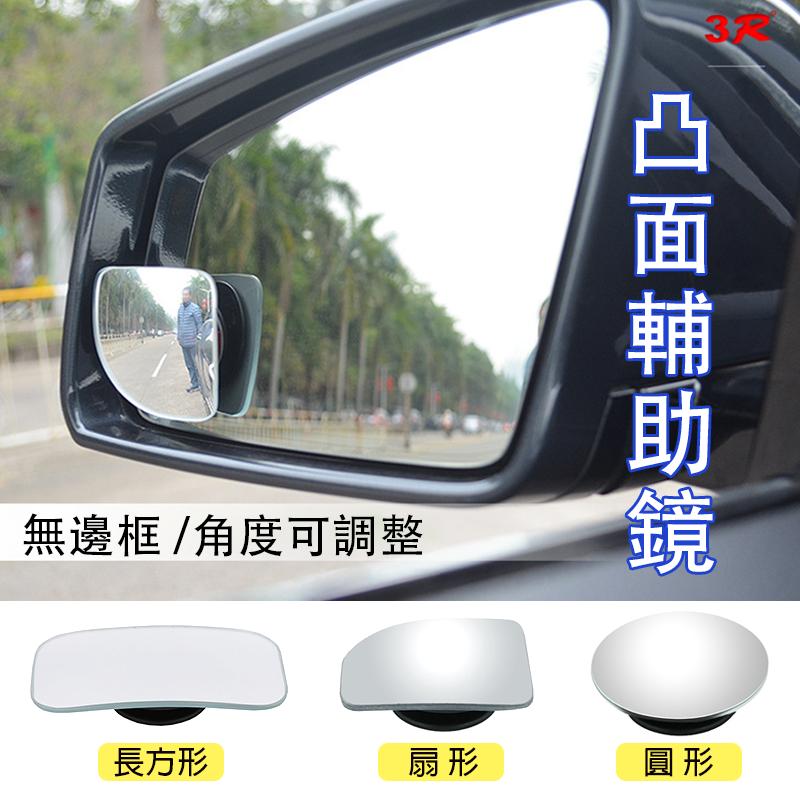 盲點輔助鏡(可360度調整)汽車後照無框輔助鏡(圓形/扇形/長方形)