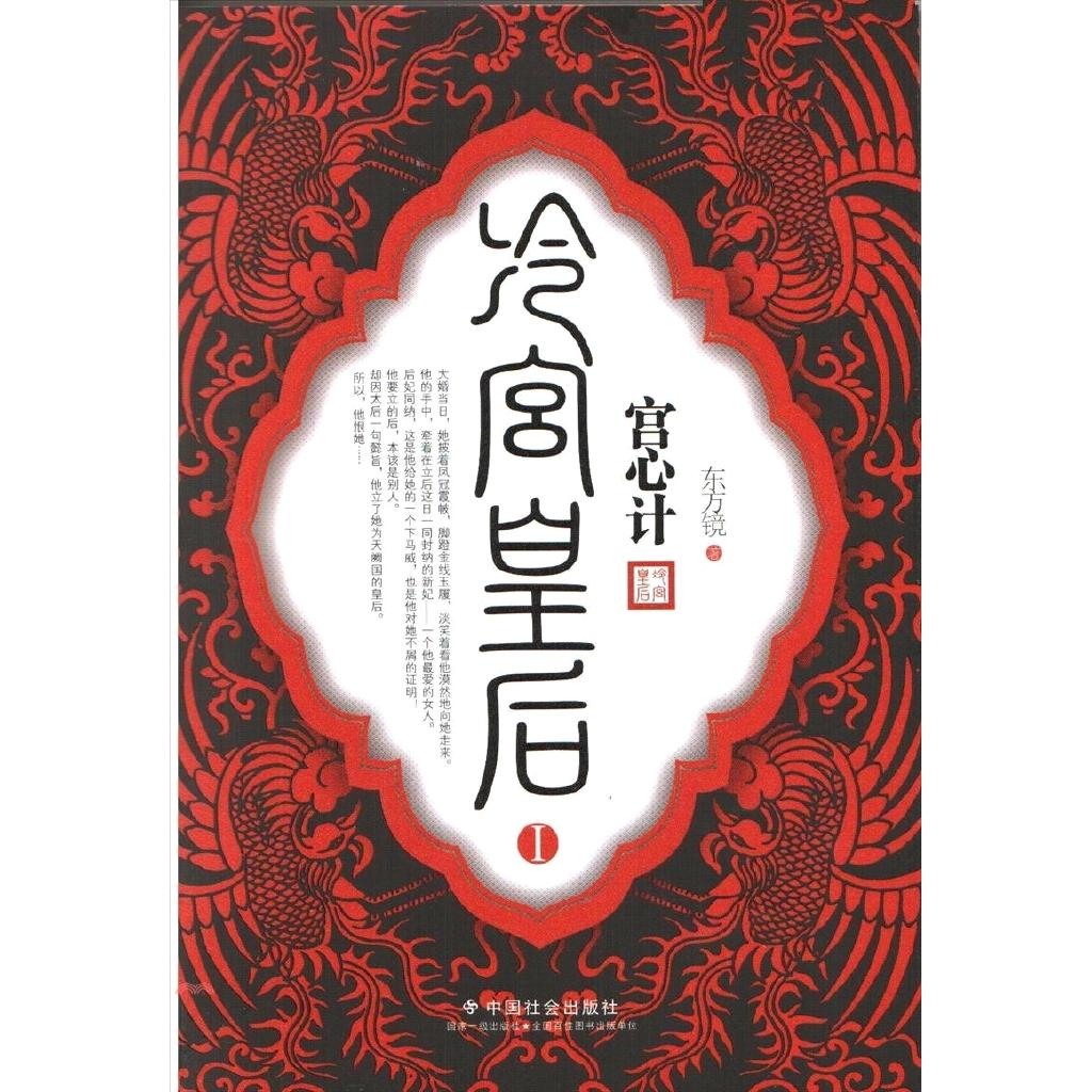 《中國社會出版社》宮心計:冷宮皇后1(簡體書)[5折]