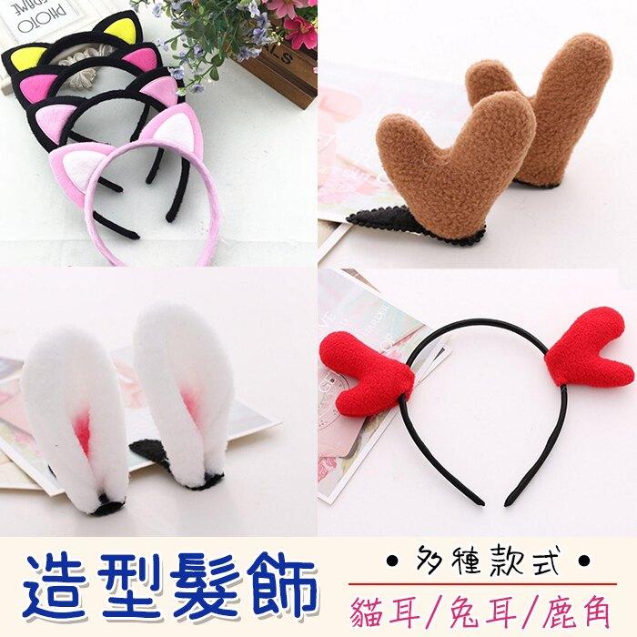 韓系造型髮飾 鹿角 貓耳 兔耳 髮夾 髮箍 頭飾 賣萌 萬聖節 聖誕節 搞怪 可愛【葉子小舖】