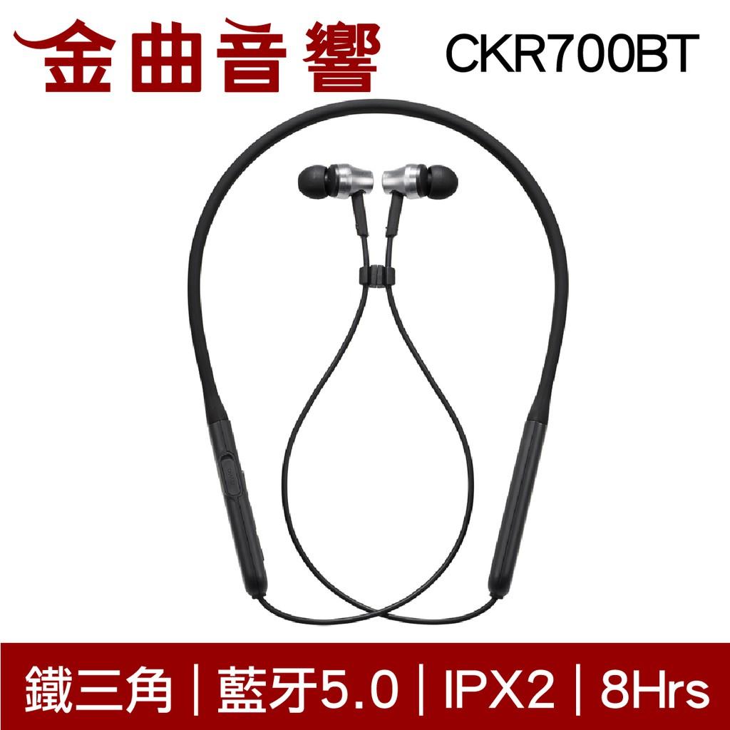鐵三角 ATH-CKR700BT 藍牙 無線 耳道式 耳機 | 金曲音響