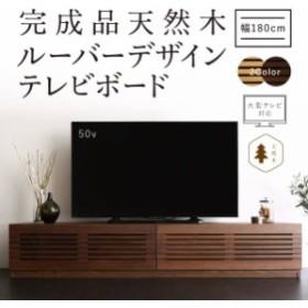 完成品天然木 ルーバーデザインテレビボード Suare スアレ 幅180cm 奥行47.5cm