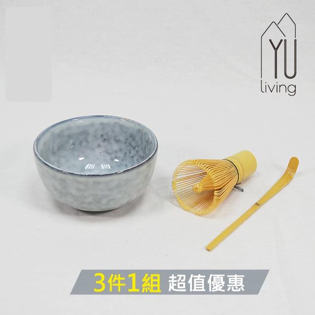 【YU Living】日式抹茶茶具三件組 [折扣碼現折]