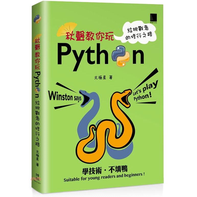 《博碩文化》秋聲教你玩Python:給挑戰者的修行之路[73折]