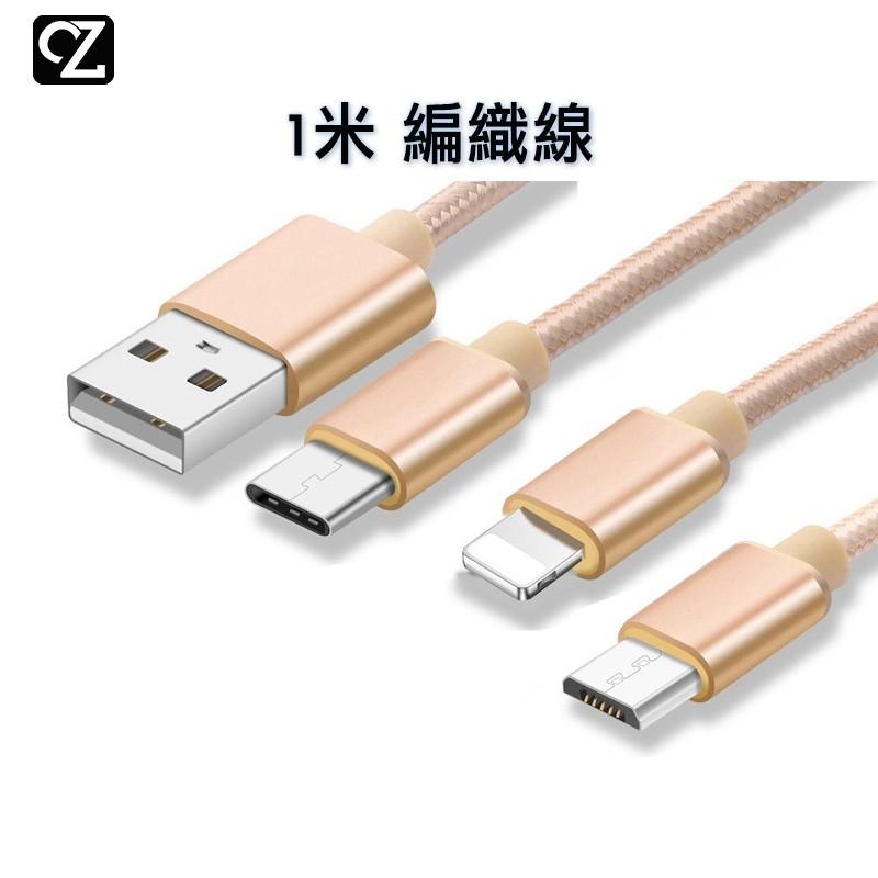 APPLE 蘋果 Micro TYPE-C 1米 編織線 尼龍編織線 傳輸線 充電線 電源線