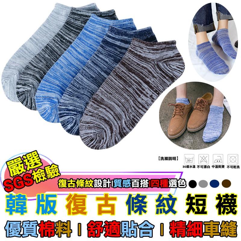 襪子 短襪 運動襪 隱形襪 船型襪 船襪 襪 袜子 男生襪子 女生襪子 台灣SGS檢驗 無重金屬 學生襪 禮物 URS