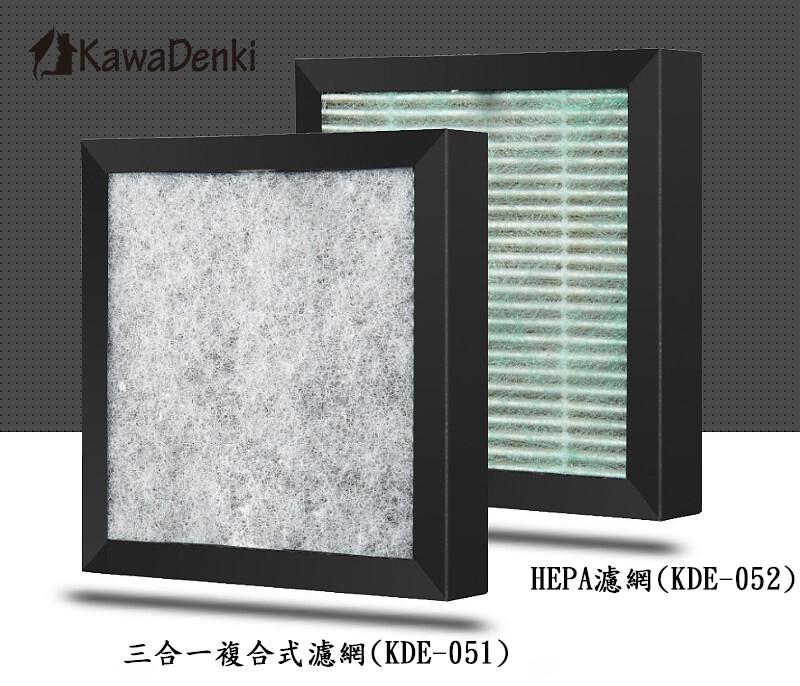 KawaDenki 舒眠空氣清淨機 三合一複合式濾網 KDE-051