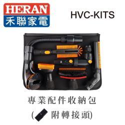 HERAN禾聯 槍型無線手持吸塵器專業配件組 HVC-KITS (適用於14R1S-HVC與HVC-14R1B)