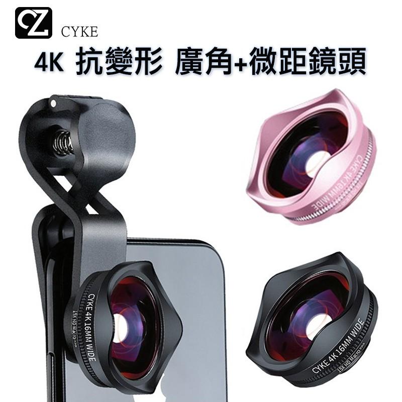 CYKE 4K新光學鏡片 抗變形 廣角+微距鏡頭 鏡頭扣 鏡頭夾 鏡頭夾 自拍 廣角鏡頭 美顏 攝影