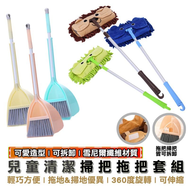 兒童清潔拖把掃把套裝組幼童幫忙清掃工具組拖把組/掃把組美觀簡約大方,送禮自用兩相宜歡迎批發零售客製化尺寸重量如網頁上所示掃把組:內含掃把*1+畚箕*1拖把組:內含拖把桿*1+拖把布*1--------