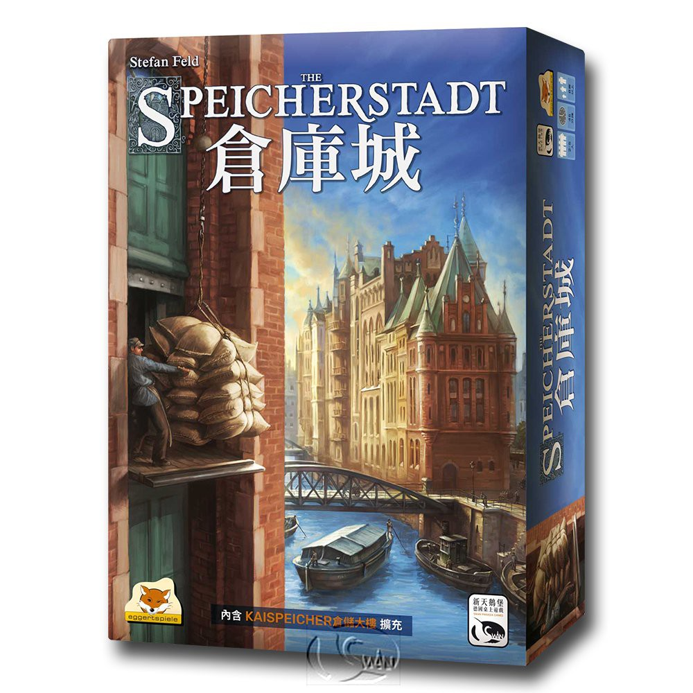 【新天鵝堡桌遊】倉庫城 Speicherstadt-中文版