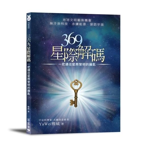 369星際解碼(一把通往星際黎明的鑰匙)