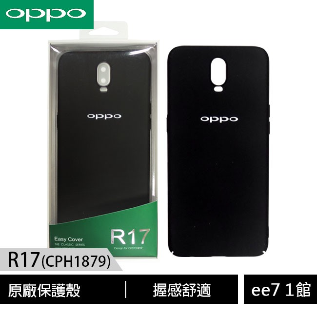 OPPO R17 (CPH1879) 原廠保護殼~買一送一 [ee7-1]