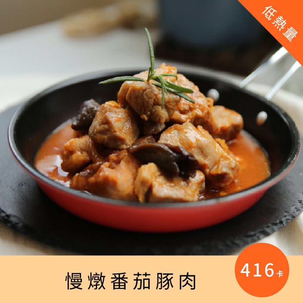 [原味時代]慢燉番茄豚肉3份 少油少鹽 加熱即食 飲食 輕卡 窈窕