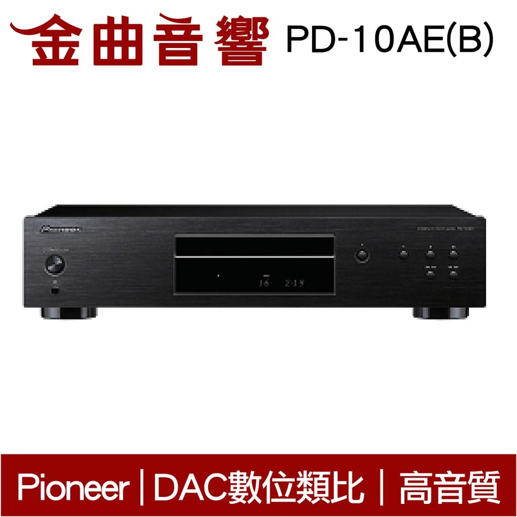 Pioneer CD 播放機 PD-10AE(B) | 金曲音響