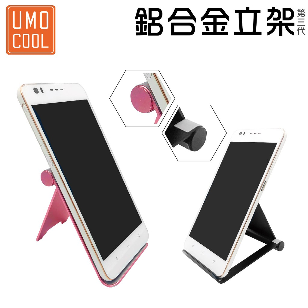 第三代鋁合金立架 防滑設計 懶人架 可收合 手機平板皆可用 優膜庫