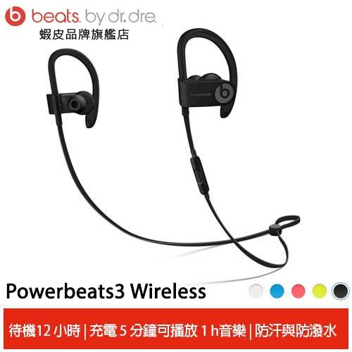 Beats Powerbeats3 Wireless 運動入耳式耳機(原廠公司貨)