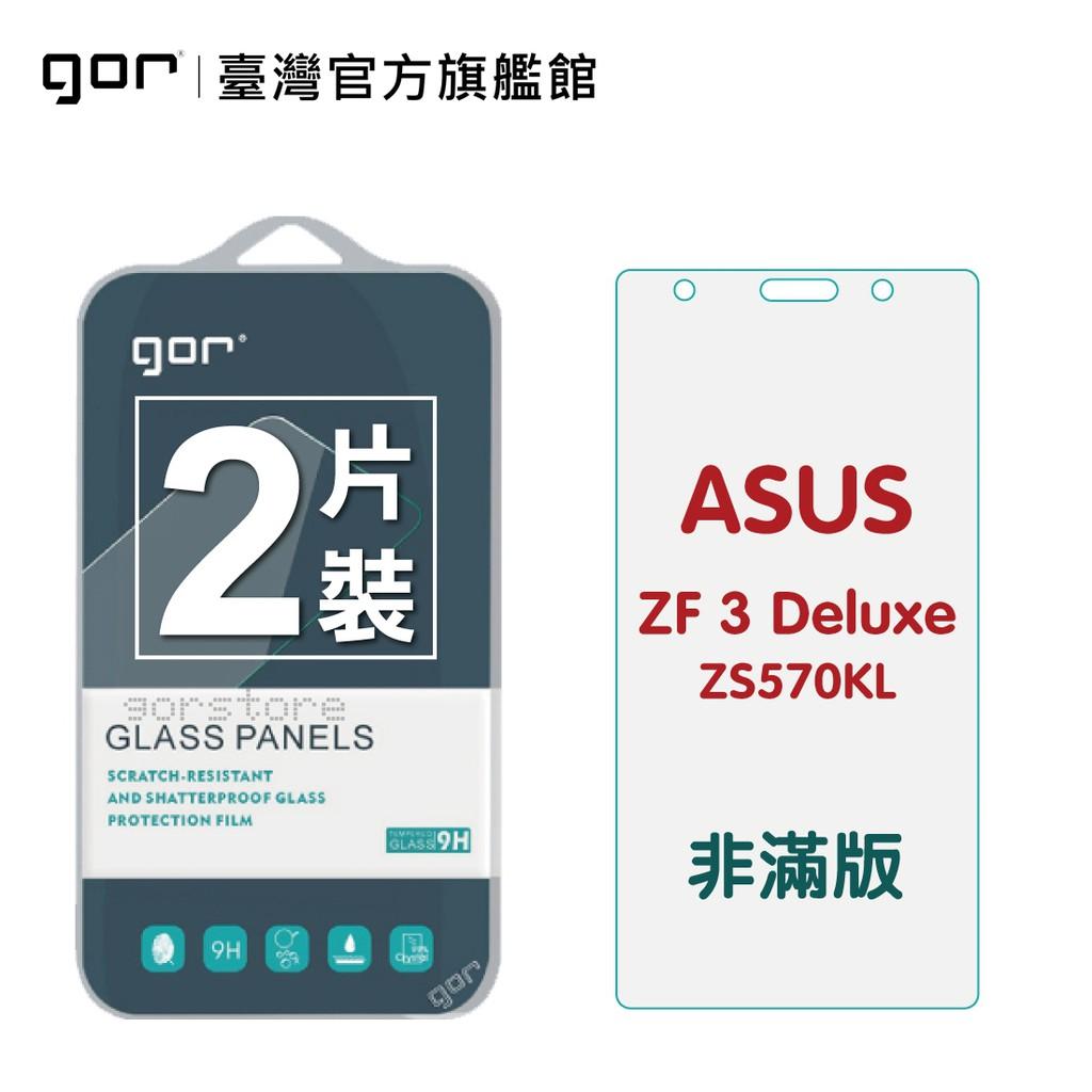 【GOR保護貼】ASUS 華碩 ZF Deluxe ZS570KL 9H鋼化玻璃保護貼 全透明非滿版2片裝 公司貨 現貨
