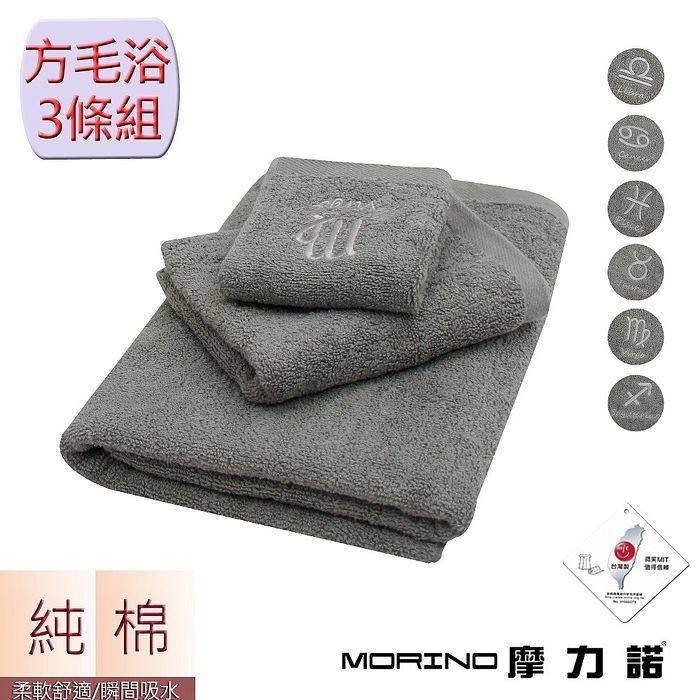 ◎100%棉 台灣製 ◎觸感柔軟、呵護肌膚◎星座刺繡,大方簡約