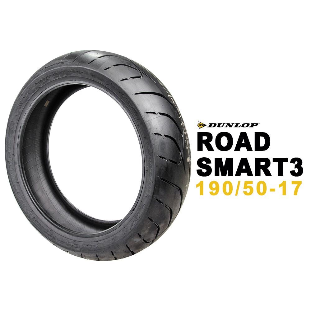 DUNLOP 登祿普 ROAD SMART3 190/50-17