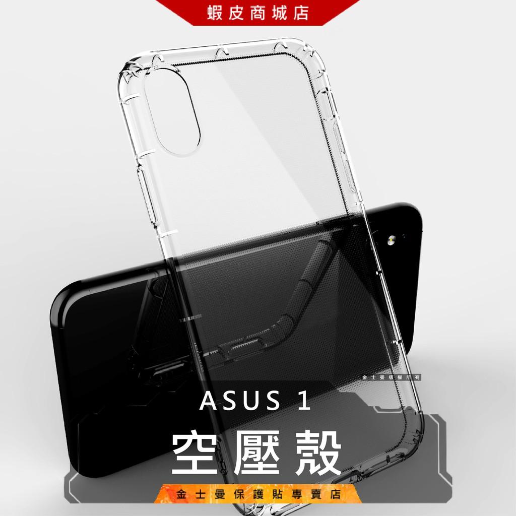 空壓殼 防摔殼 保護殼 手機殼 ASUS Zenfone7 zenfone 6 5 MAX Pro Plus (金士曼)