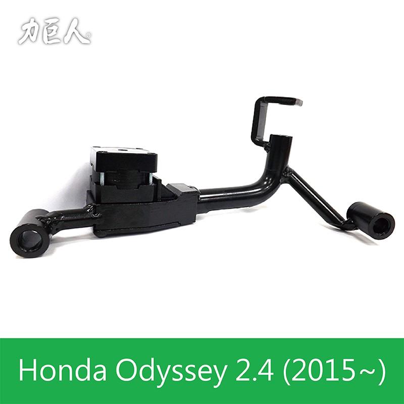 力巨人 機電整合式排檔鎖 Honda Odyssey (2015年以後)