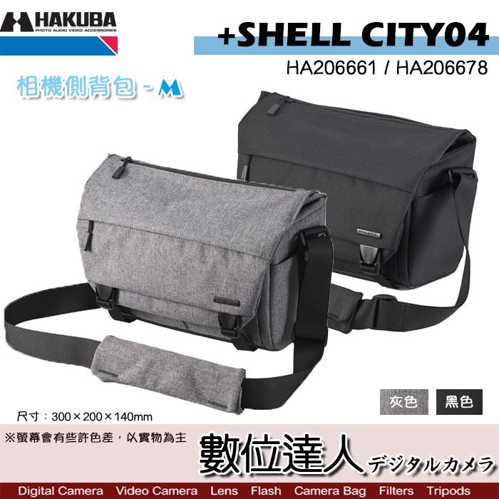 HAKUBA PLUSSHELL CITY04 相機包M / 側背包 斜背包 肩背包 防水抗污快取 可放行李箱 數位達人