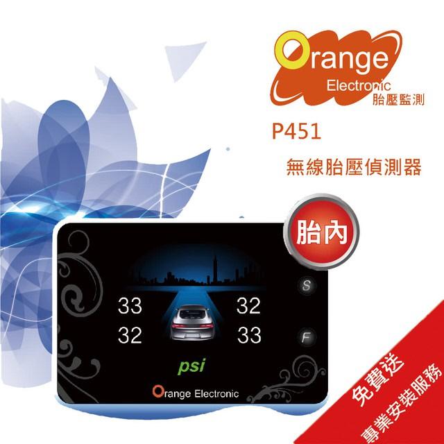 【Orange 橙的電子】P451輕薄機 無線胎壓偵測器TPMS胎內 OTO通用型 送專業安裝(車麗屋)