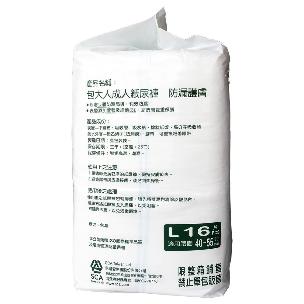 包大人成人紙尿褲 防漏護膚型-L 16片x6包/箱