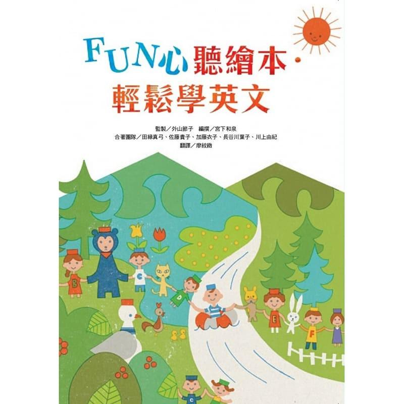 台灣麥克 FUN心聽繪本.輕鬆學英文 9789862038185 【童書繪本】