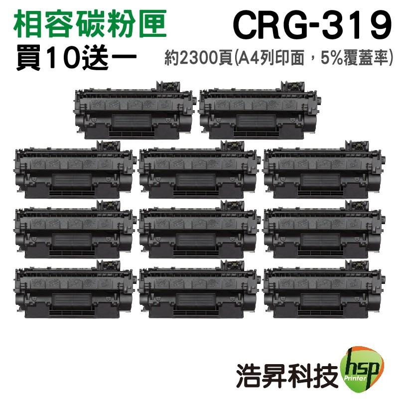 Canon CRG-319 黑 高品質相容碳粉匣 買十送一組合