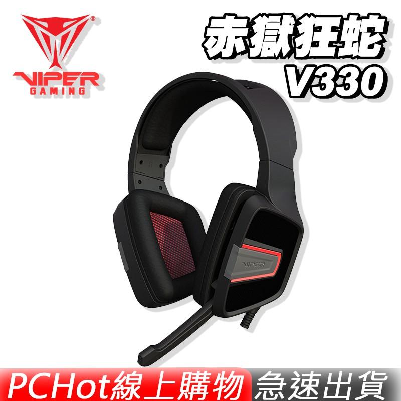 VIPER 美商博帝 V330 赤獄狂蛇 電競耳機 耳罩式 PCHot
