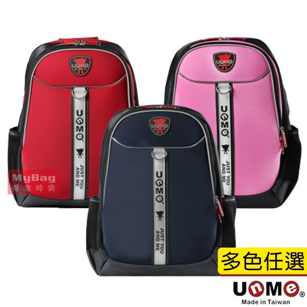 UnME 兒童書包 後背包 三層透氣多功能書包 立體肩帶 多層收納 3091 得意時袋