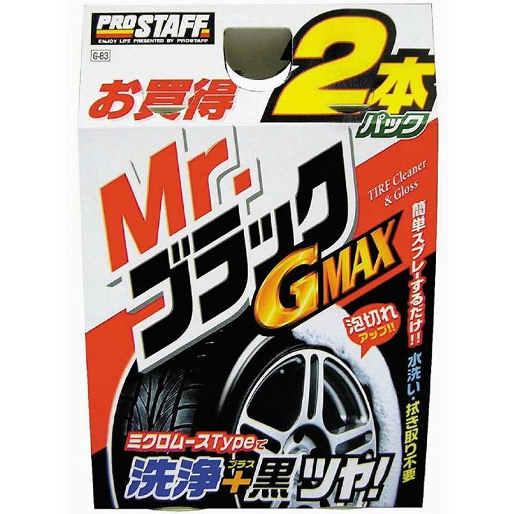 日本Prostaff 汽車輪胎泡沫清潔劑 不須水洗 擦拭 自然光亮 2入組 G-83