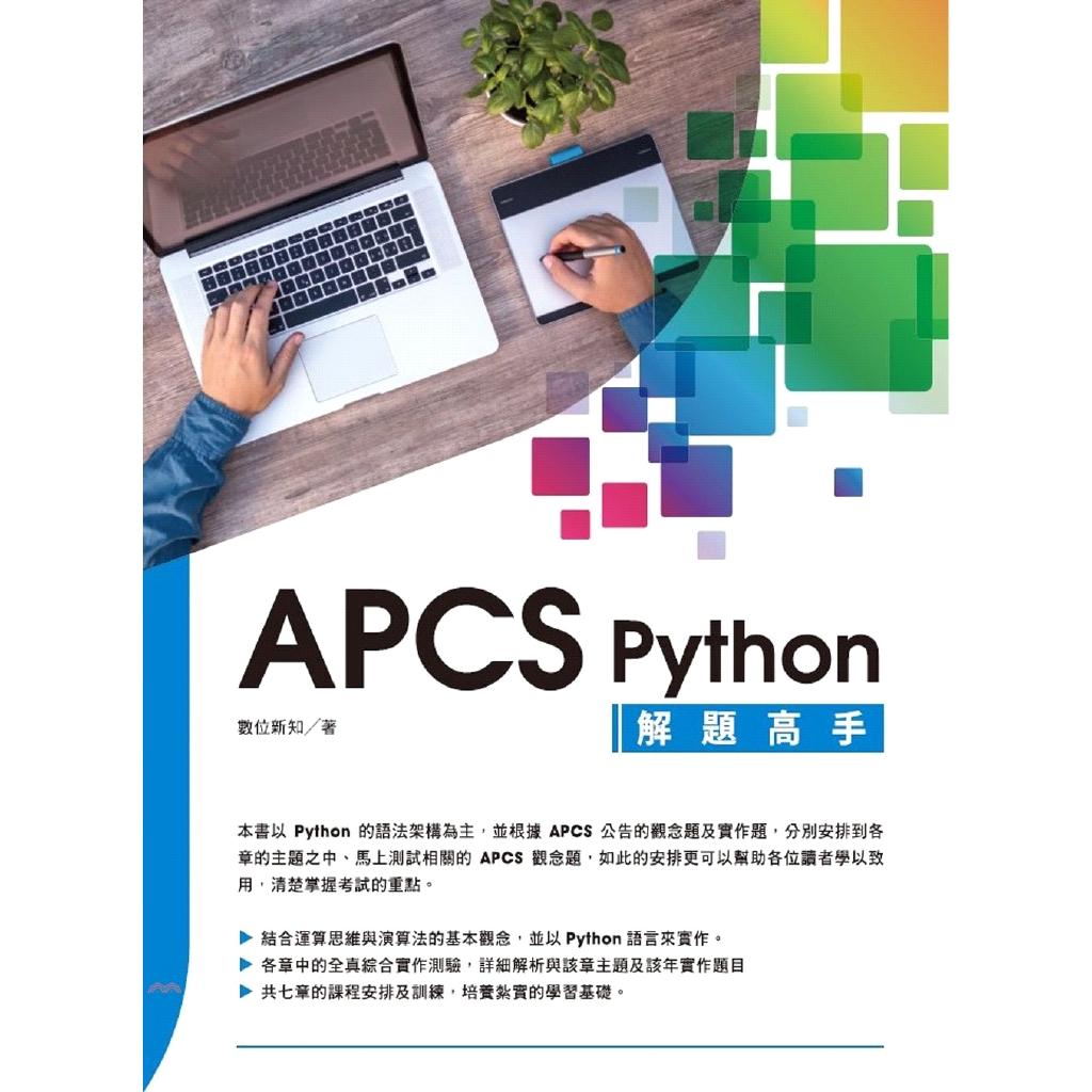 《深石數位科技》APCS Python解題高手[9折]