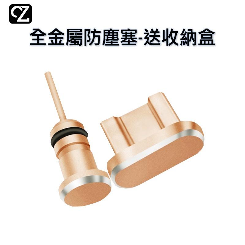 高品質 全金屬防塵塞 iPhone i6s Micro TYPE 耳機塞 安卓 三星 耳機孔 充電孔