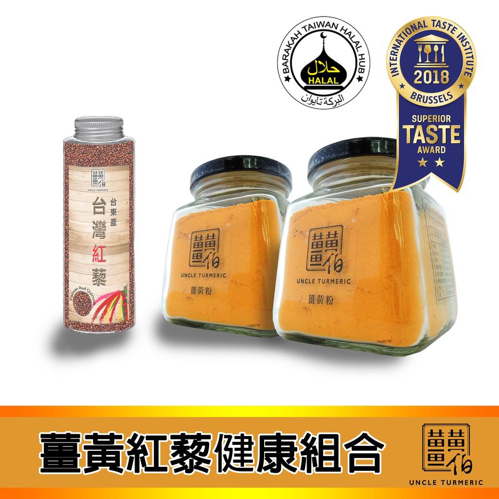 【薑黃伯】薑黃紅藜健康組合