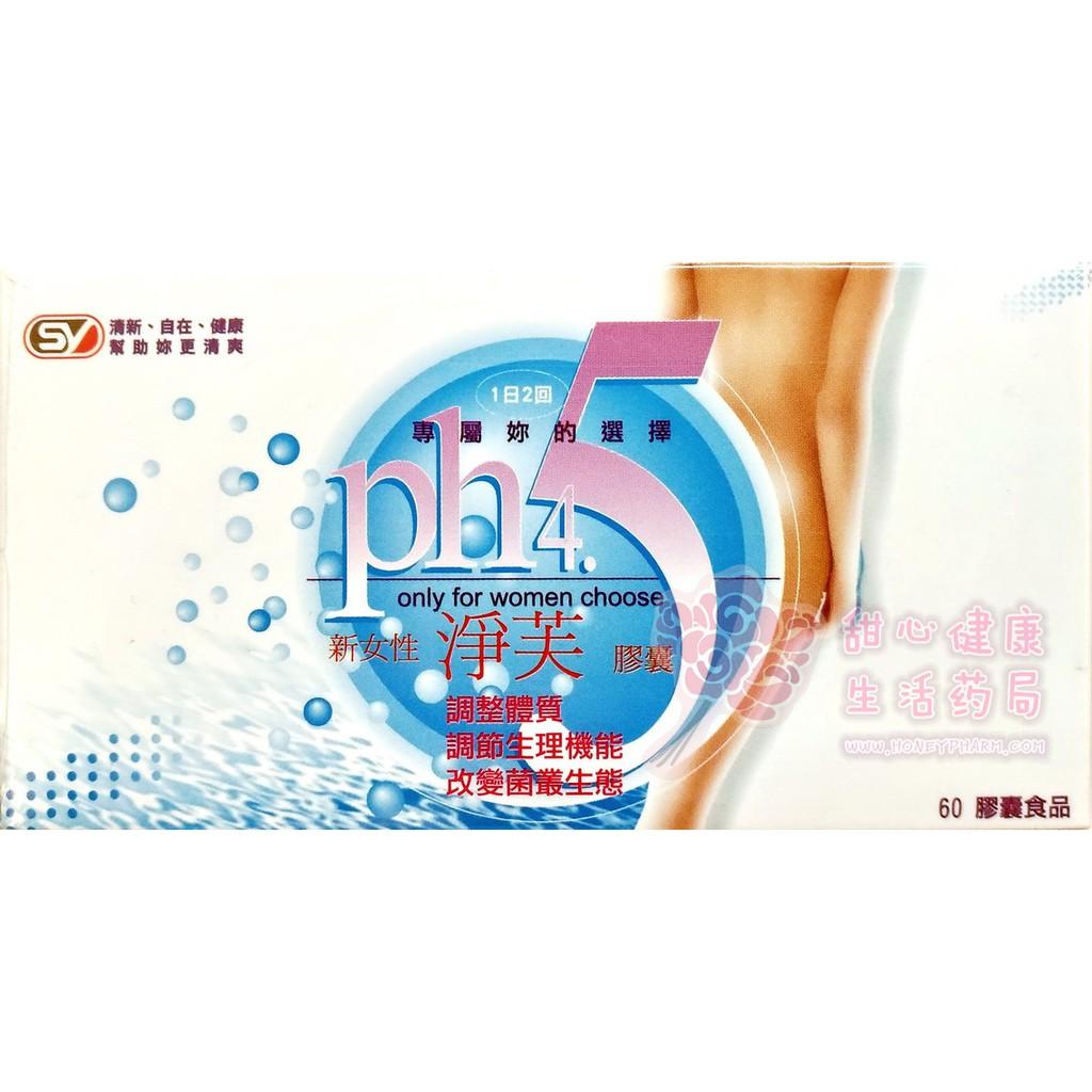 淨芙 膠囊(60粒/瓶) 女性益生菌私密保養