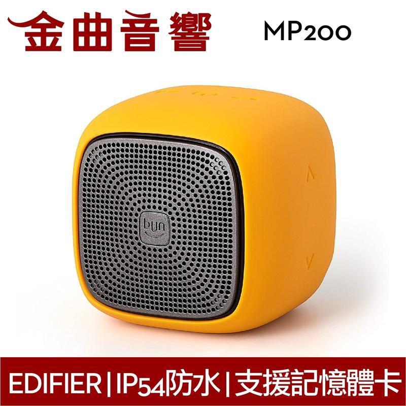 EDIFIER 漫步者 MP200 黃色 藍牙喇叭 | 金曲音響