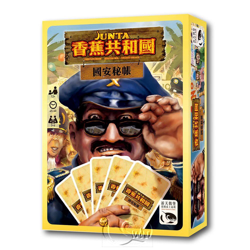 【新天鵝堡桌遊】香蕉共和國.國安秘帳 Junta Card Game-中文版