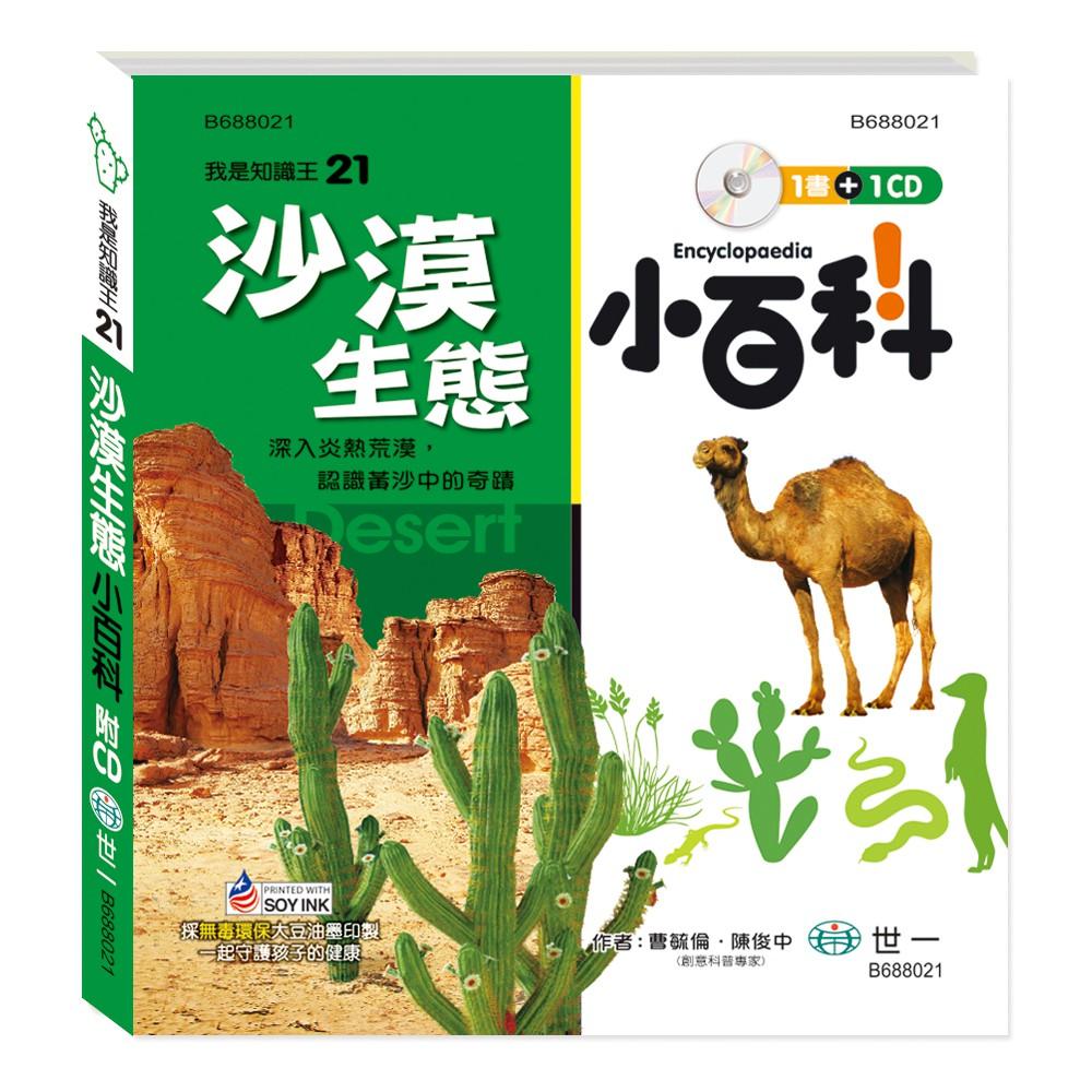 [世一文化]沙漠生態小百科 附CD