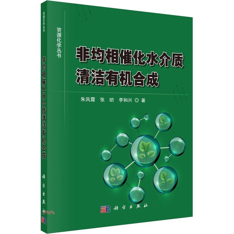 定價:648元ISBN13:9787030534835出版社:科學出版社作者:朱鳳霞、張昉、李和興裝訂/頁數:平裝/254版次:1規格:23.5cm*16.8cm (高/寬)出版日:2017/06/2