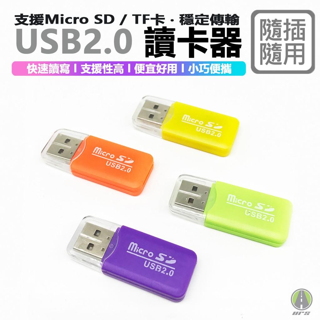 讀卡器 USB 讀卡器 台灣公司貨附發票 USB2.0 電腦 TF卡 讀卡器 隨身碟 OTG /URS