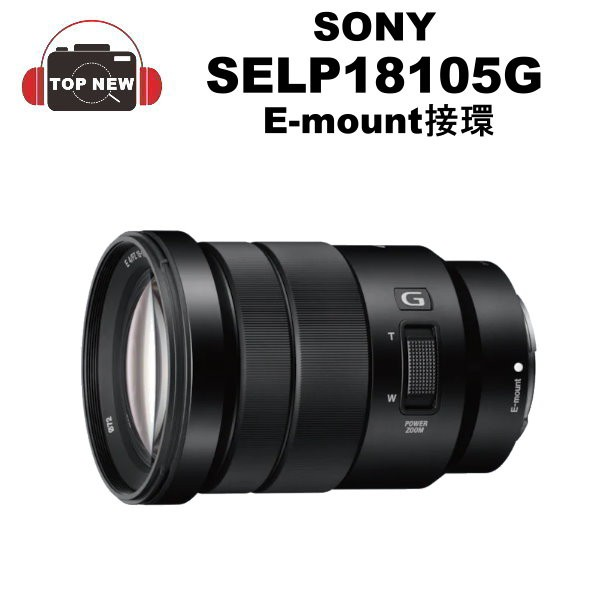 SONY 索尼 單眼鏡頭 SELP18105G 電動 變焦鏡頭 恆定光圈 E-mount 鏡頭 公司貨(贈手電筒)