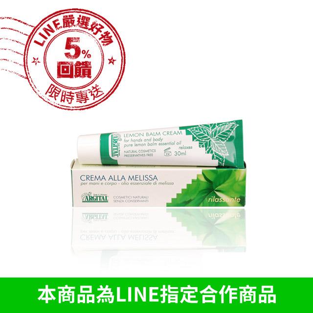 L'ERBOLARIO 蕾莉歐 香蜂草精油護手潤膚霜(30ml)-公司貨