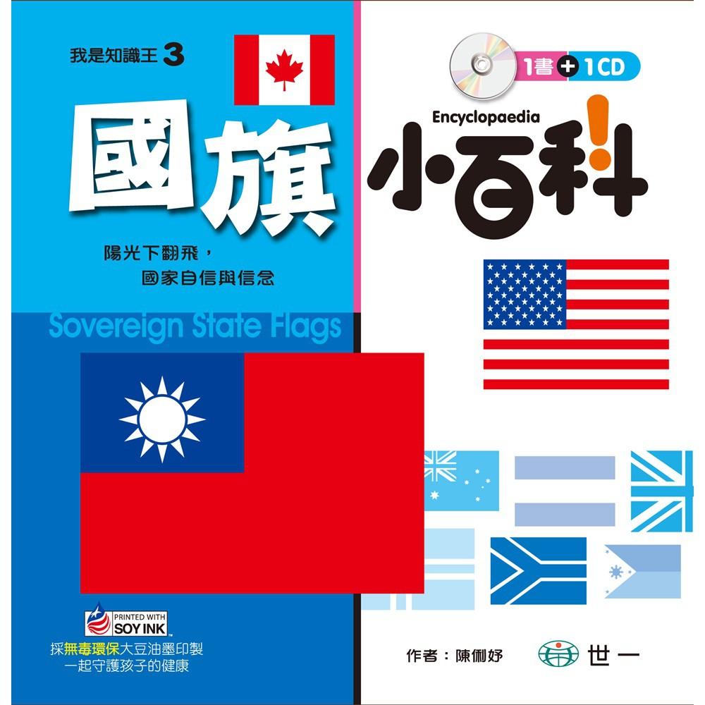 [世一文化]國旗小百科(附CD)