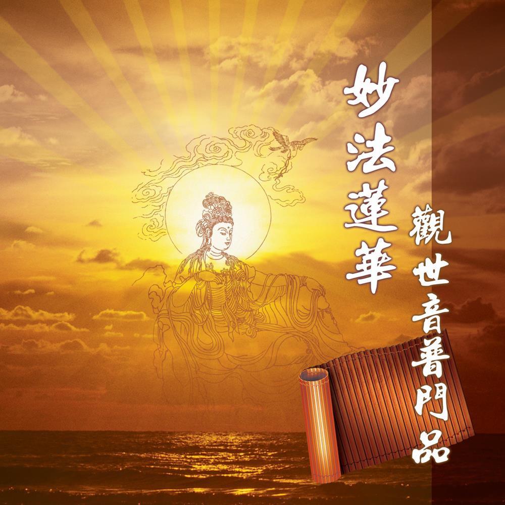 【新韻傳音】妙法蓮華觀世音普門品 CD MSPCD-44049