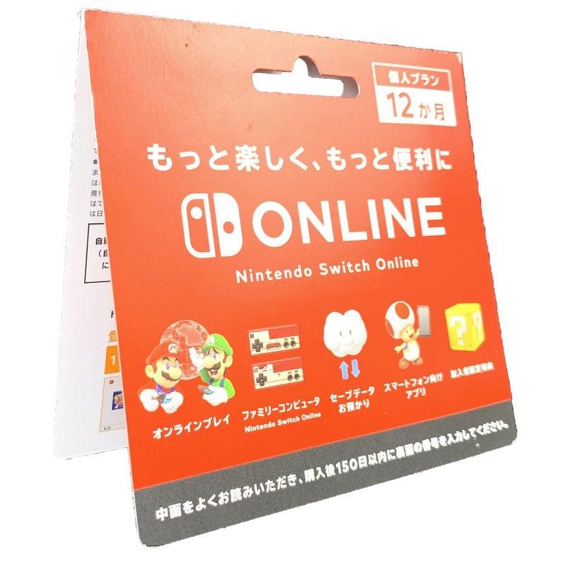 任天堂日帳 Nintendo Switch Online 利用券 12個月會員 個人 實體可線上發卡【台中星光電玩】
