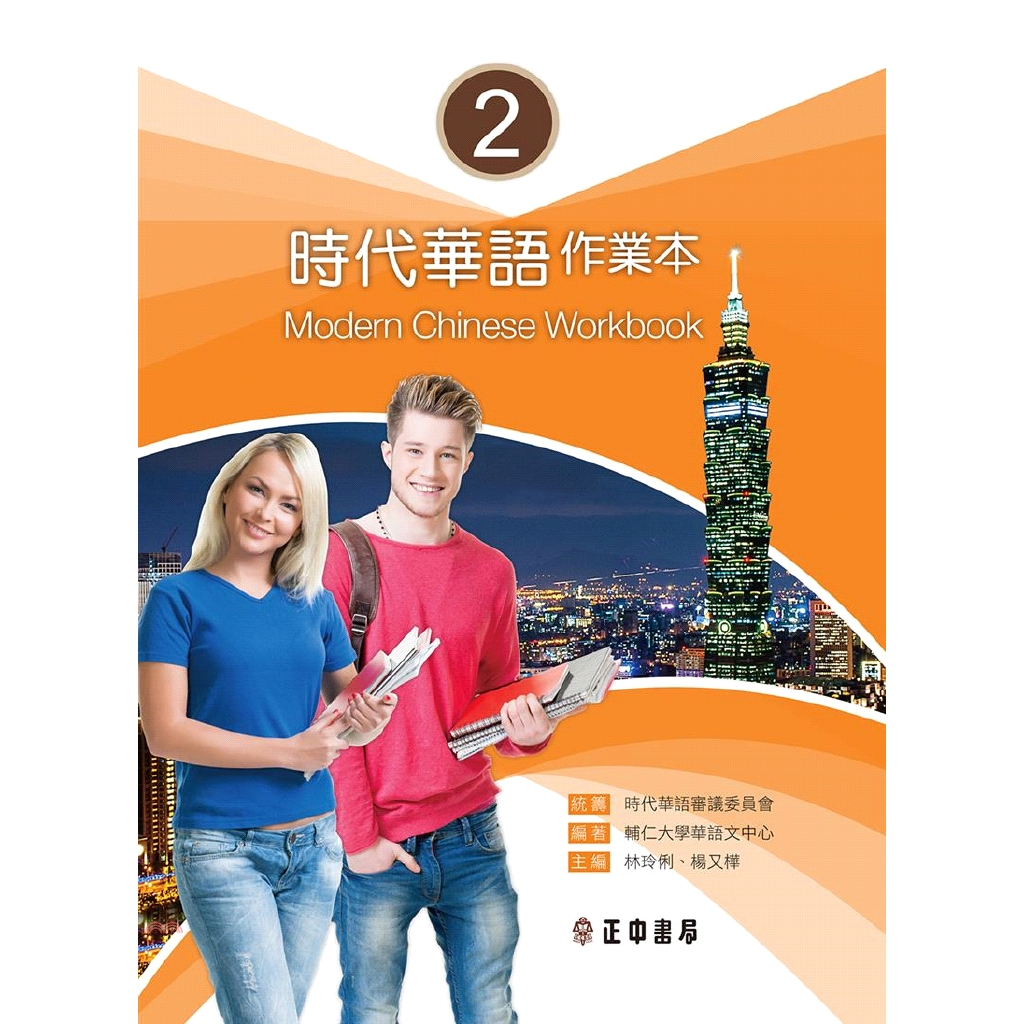 《正中》時代華語作業本Modern Chinese Workbook 02[9折]