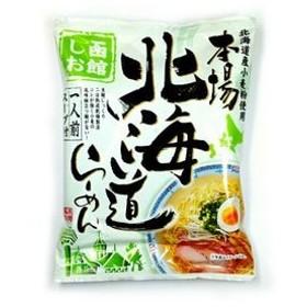 【10個入り】藤原製麺 本場北海道らーめん函館しお 109.5g